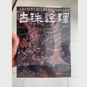Sách tranh ảnh từ điển các loại hạt cổ châu Á